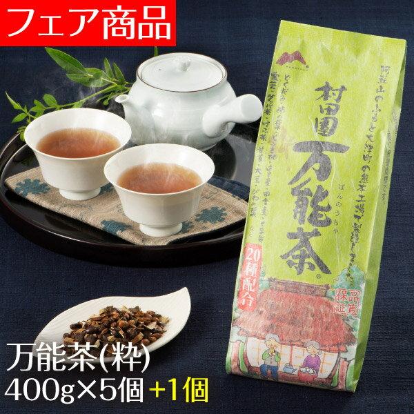 【S】万能茶(粋)400g5個+増量1個セット健康茶万能茶ノンカフェインカフェインレスカロリーゼロダイエット茶ブレンド茶村田園ギフト