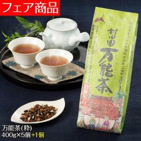 【S】万能茶(粋)400g 5個+増量1個セット健康茶 万能茶 ノンカフェイン カフェインレス カロリーゼロ ダイエット茶 ブレンド茶 村田園 ギフト 8105