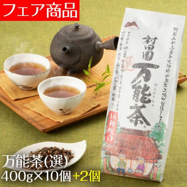 【S】万能茶(選)400g 10個+増量2個セット 【16種配合/ブレンド茶/健康茶】