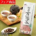 【S】万能茶(選)400g 10個+増量2個セット 【16種配合/ブレンド茶/健康茶】ノンカフェイン カロリーゼロ カフェイ…