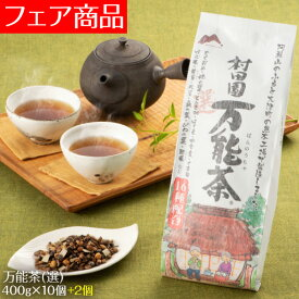 【S】万能茶(選)400g 10個+増量2個セット 【16種配合/ブレンド茶/健康茶】 8300