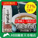 【送料無料】 定期購入:2ヶ月毎コース 村田園 万能茶(選)400g×5個セット 7.1%off!健康茶 送料無料 健康茶 万能茶 …