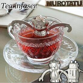 ティーインフューザー 茶こし モンキー ロボット かわいい おしゃれ ダルトン ティーパック ステンレス Tea infuser Monkey Robot 紅茶 DULTON ユニーク