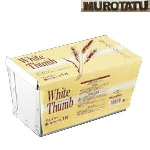 【送料無料】 ホワイトサム アルスター 食パンケース 1斤半 包装付き ふた付 食パン型 製パン 焼型