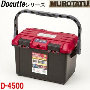 リングスター D-4500 ドカット 工具箱 ツールボックス 大容量 RingStar Doccut ダブルオープン 中皿付き 座れる 踏み台 丈夫 日本製 Maid in Japan