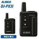 無線機 アルインコ DJ-PX31B ブラック トランシーバー