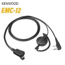 JVCケンウッド EMC-12 イヤホン付クリップマイクロホン(耳掛けタイプ)