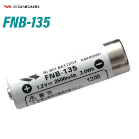 スタンダード FNB-135 ニッケル水素電池