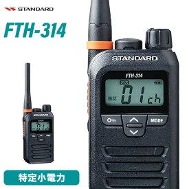 無線機 スタンダード FTH-314 トランシーバー