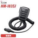 ICOM HM-183SJ 防水型スピーカーマイクロホン(9PINタイプ)