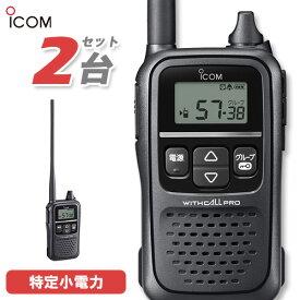 無線機 ICOM IC-4188D 2台セット トランシーバー
