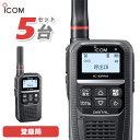 無線機 ICOM IC-DPR4 5台セット 登録局 トランシーバー