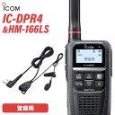 無線機 ICOM IC-DPR4 登録局 トランシーバー + HM-166LS 小型イヤホンマイクロホン 2ピンスリムL型コネクター