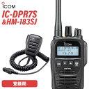 無線機 ICOM IC-DPR7S + HM-183SJ 防水型スピーカーマイクロホン(9PINタイプ) 登録局 トランシーバー