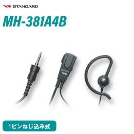 スタンダード MH-381A4B 小型タイピンマイク(耳かけイヤホンタイプ)