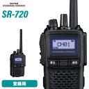 無線機 スタンダードホライゾン SR720 Bluetooth 登録局 トランシーバー