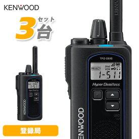 無線機 JVCケンウッド TPZ-D510 3台セット 登録局 トランシーバー