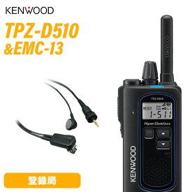 トランシーバー JVCケンウッド TPZ-D510 + スピーカーマイクセット EMC-13 登録局 無線機