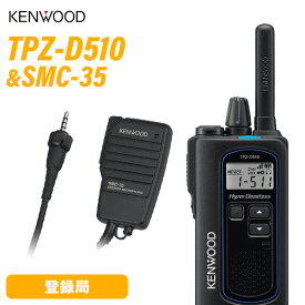 無線機 JVCケンウッド TPZ-D510 + スピーカーマイクロホンセット SMC-35 登録局 トランシーバー