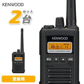 無線機 JVCケンウッド TPZ-D553MCH 2台セット 登録局 トランシーバー