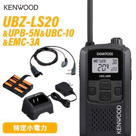 無線機 JVCケンウッド UBZ-LS20B ブラック + UPB-5N 充電式ニッケル水素バッテリーパック + UBC-10 急速充電器 + EMC-3A イヤホン付きクリップマイクロホン