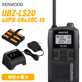 無線機 JVCケンウッド UBZ-LS20B ブラック + UPB-5N 充電式ニッケル水素バッテリーパック + UBC-10 急速充電器 トランシーバー