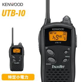 無線機 JVCケンウッド UTB-10 トランシーバー