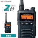 無線機 スタンダード VXD1S 2台セット 登録局 トランシーバー