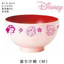 【ディズニープリンセス 塗汁椀(M)(ピンク)】 汁椀 スープカップ 軽い レンジ・食洗機対応 ディズニー グッズ こ…