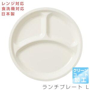 【WH ランチプレート L<クリーンコート加工>(ホワイト)】 仕切り皿 レンジ対応 食洗機対応 合成漆器 日本製 和食器 洋食器 メラミンよりも便利 カフェ食器 女性 男性 #ccw1【宮本産業】【