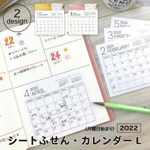 【公式】 2022年 カレンダー シートふせん Lサイズ | 2022 カレンダー 貼ってはがせる 付箋 シート 付箋 ふせん フセン カラフル シンプル ジブン手帳 オリジナル 手帳 スケジュール ダイアリー