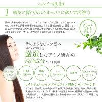 【公式】<新発売>マイナチュレスカルプシャンプースカルプ&ヘアコンディショナーセット