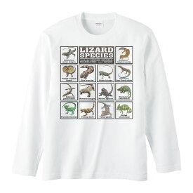トカゲの仲間たち/長袖Tシャツ