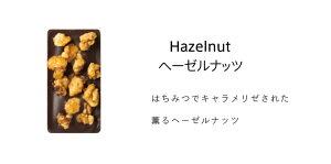 【公式】MYHONEYBOUDDICA(マイハニーボーディカ)「はちみつとカカオだけで、チョコをつくりたい」そんな想いから生まれた、ハニージュエリー。6種類のチョコレートが入ったアソートギフトボックス