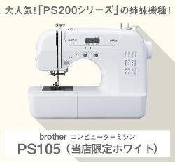 大人気!「PS200シリーズ」の姉妹機種!PS105(当店限定ホワイト)