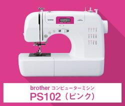 大人気!「PS200シリーズ」の姉妹機種!PS102(ピンク)