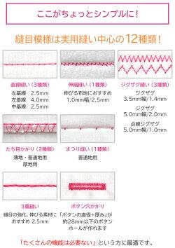 ここがちょっとシンプルに!縫目模様は実用縫い中心の12種類!