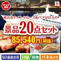 横浜港ナイトクルーズ船ペアチケット20点セットB、景品、二次会景品、目録、ゴルフコンペ、忘年会、新年会