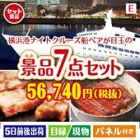 横浜港ナイトクルーズ船ペアチケット7点セットE、景品、二次会景品、目録、ゴルフコンペ、忘年会、新年会