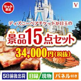 あす楽 二次会 景品 東京ディズニーリゾート1DAYパスポート ぺア 15点セットV 景品 目録 セット 新年会 ビンゴ