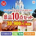 【あす楽】東京ディズニーリゾート1DAYパスポート ぺア 10点セットH、景品、二次会景品、目録、ゴルフコンペ、忘年会…