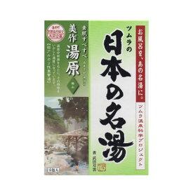 あす楽 二次会 景品 日本の名湯 美作湯原 景品 目録 セット 新年会 ビンゴ
