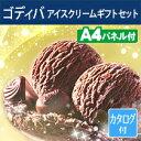 【あす楽】二次会 景品 ゴディバ アイスクリームギフトセット 9個入 景品、忘年会、目録、セット、新年会、ビンゴ