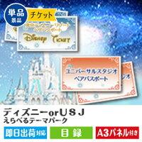 景品東京ディズニーリゾート2DAYパスポートぺアチケット、ディズニーランド、景品、二次会景品、目録、ディズニーチケット、新年会