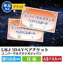 【あす楽】USJ 1DAYペアチケット ユニバーサルスタジオジャパン 景品結婚式 二次会 景品 目録ビンゴセットコンペ2…