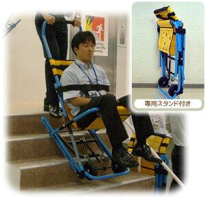 送料無料 階段避難車 イーバックチェア エレベーター故障などの非常時緊急時に階段を安全に下れる避難車 災害時に必携 専用スタンド付