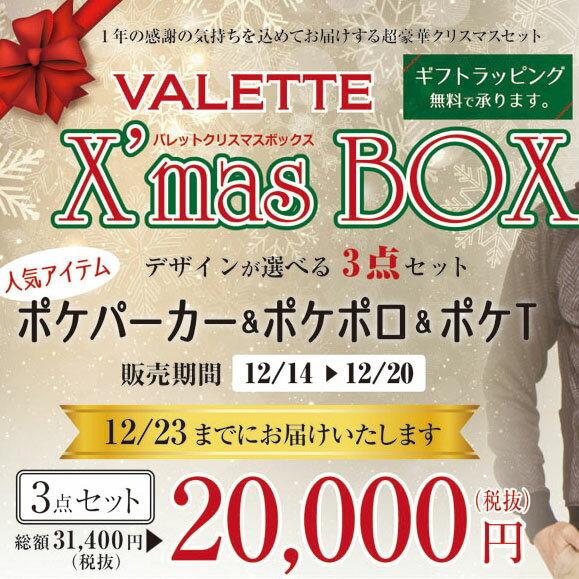 【VALETTE/バレット】VALETTE X'mas BOX(クリスマスボックス)【パーカー/ポケパーカー/Tシャツ/ポケT/ポロシャツ/ポケポロ/サイクルジャージ/サイクルウェア/自転車/レプリカ/サイクル/ロードバイク/ウェア/ユニフォーム/ランニングウェア/フィットネスウェア】