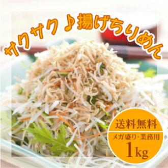 Fried crepe (business for 1 kg) / mega Prime