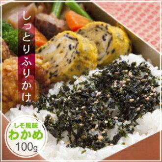 采取假装和湿稻草或国内罗勒味裙带菜海藻 100 g