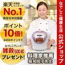 年末年始期間限定1/14日迄【ポイント10倍】キャンペーン実施中!酵素玄米 専用炊飯器 「なでしこ健康生活」全国送料…